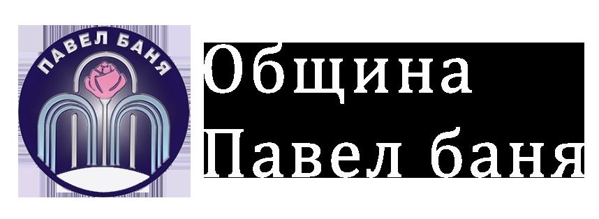 Община Павел баня